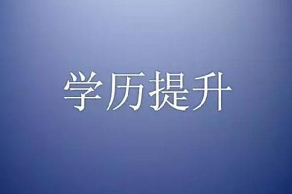 2021年东昌区成人高考畜牧兽医报名