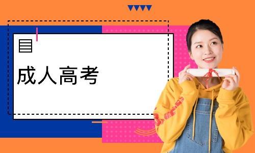 北华大学成人高考招生简章